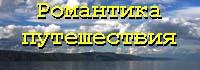 Путешествия по Алтаю, Байкалу и другим местам Сибири, карты, фотографии природы, стихи.